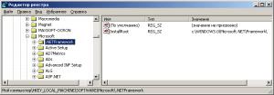 параметр рестра installroot