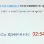 blokirator-sms